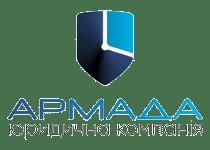 Логотип Юридичної компанії АРМАДА на білому тлі