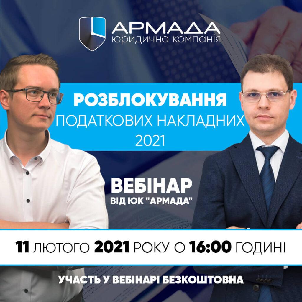 ЮК Армада - Вебінар 11-02-2021 - РОЗБЛОКУВАННЯ ПОДАТКОВИХ НАКЛАДНИХ 2021