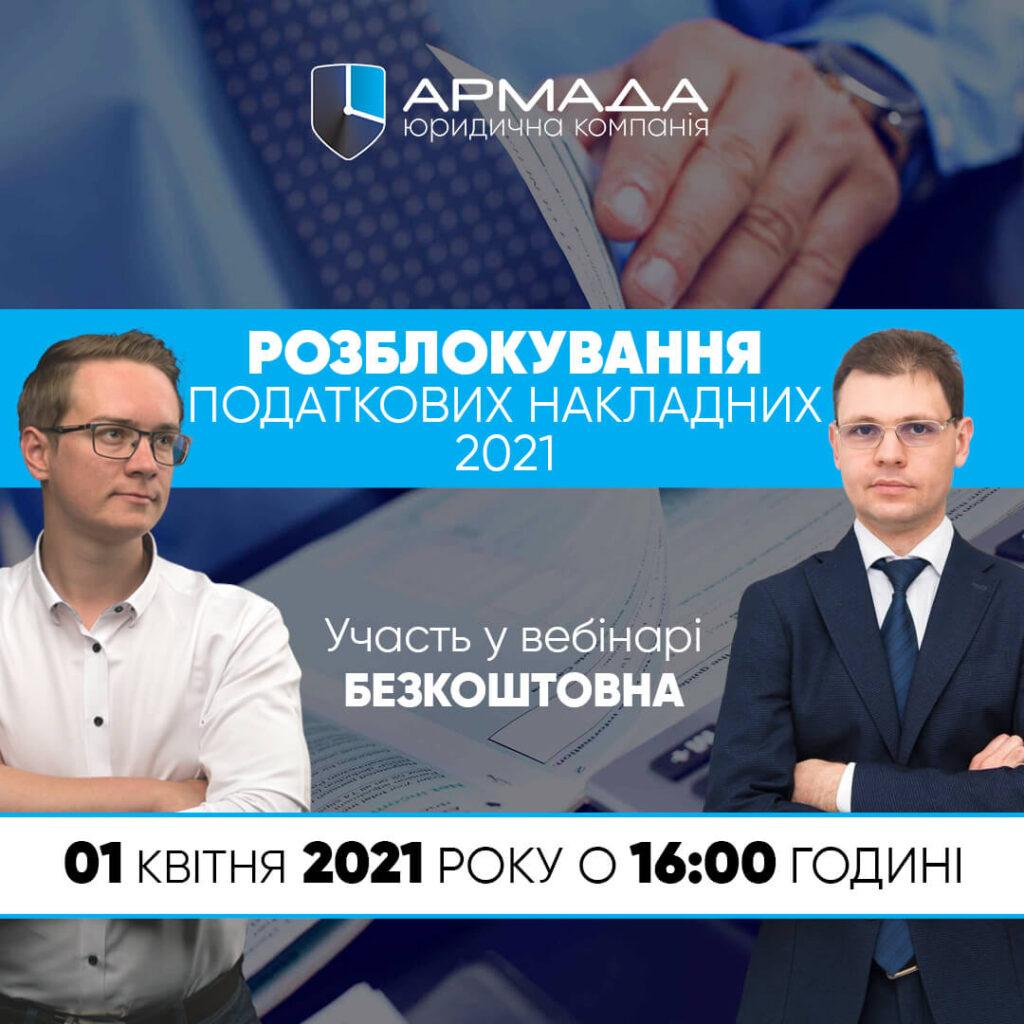 ЮК Армада - Вебінар 01-04-2021 - РОЗБЛОКУВАННЯ ПОДАТКОВИХ НАКЛАДНИХ 2021