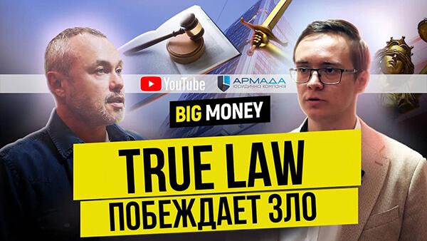 ЮК Армада - Big Money True Law