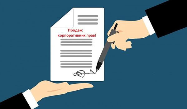 Як-купити-працюючий-бізнес-Процедура-придбання-корпоративних-прав